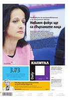 Капитал Daily, 28.02.2017