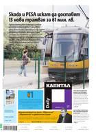 Капитал Daily, 23.03.2017