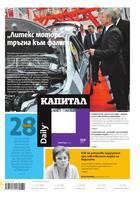 Капитал Daily, 29.03.2017