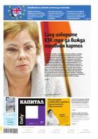 Капитал Daily, 30.03.2017
