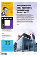 Капитал Daily, 25.04.2017