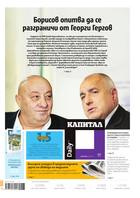 Капитал Daily, 27.04.2017