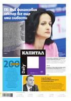 Капитал Daily, 23.05.2017