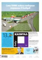 Капитал Daily, 30.05.2017