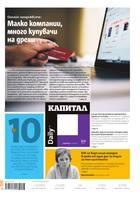 Капитал Daily, 22.06.2017