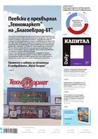 Капитал Daily, 27.06.2017