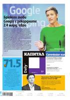 Капитал Daily, 28.06.2017