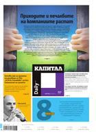 Капитал Daily, 29.06.2017