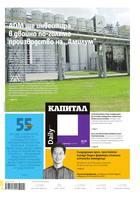 Капитал Daily, 20.07.2017