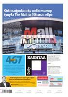 Капитал Daily, 24.07.2017