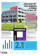 Капитал Daily, 26.07.2017