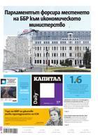Капитал Daily, 27.07.2017