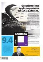 Капитал Daily, 16.08.2017