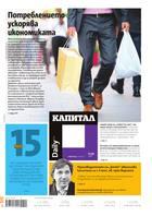 Капитал Daily, 17.08.2017