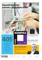 Капитал Daily, 21.08.2017