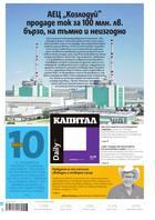 Капитал Daily, 22.08.2017