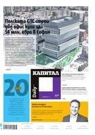 Капитал Daily, 23.08.2017