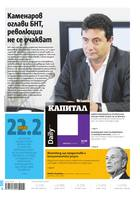 Капитал Daily, 24.08.2017