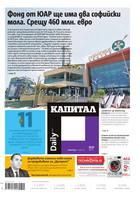 Капитал Daily, 25.09.2017