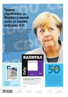 Капитал Daily, 26.09.2017