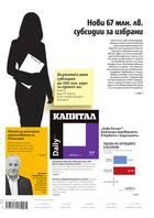 Капитал Daily, 27.09.2017