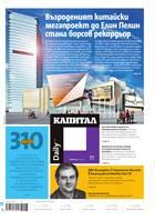 Капитал Daily, 17.10.2017