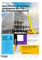 Капитал Daily, 18.10.2017