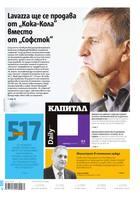Капитал Daily, 19.10.2017