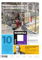 Капитал Daily, 23.10.2017