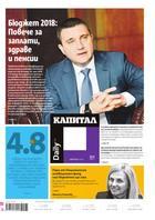 Капитал Daily, 24.10.2017