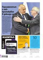 Капитал Daily, 16.11.2017