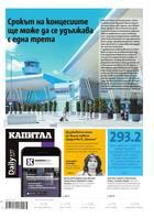 Капитал Daily, 20.11.2017