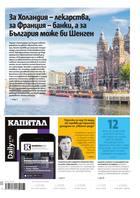 Капитал Daily, 22.11.2017