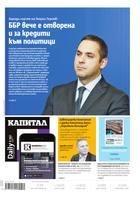 Капитал Daily, 23.11.2017