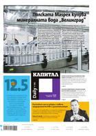 Капитал Daily, 12.12.2017