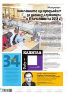Капитал Daily, 13.12.2017