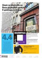 Капитал Daily, 19.12.2017