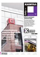 Капитал Daily