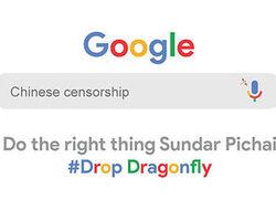 Над 600 служители на Google настояват за прекратяване на проекта Dragonfly
