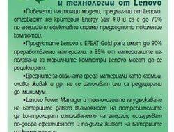 """Lenovo спечели наградата """"Green Supplier 2009"""" за приноса си за развитието на """"зелените"""" компютърни технологии"""