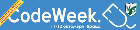 Враца става част от Европейската седмица на програмирането