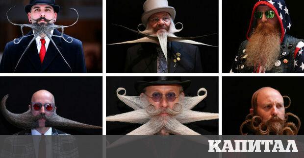 Илюстрация В Антверпен се проведе Международния световен шампионат за бради