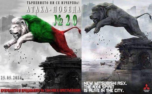 """Лъвът от рекламата на """"Атака"""" е на снимката вляво."""