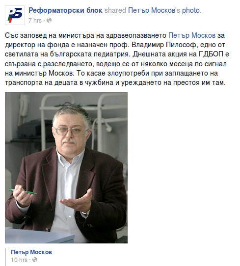 Статусът на официалния Facebook профил на Реформаторския блок от 20 април, изтрит впоследствие