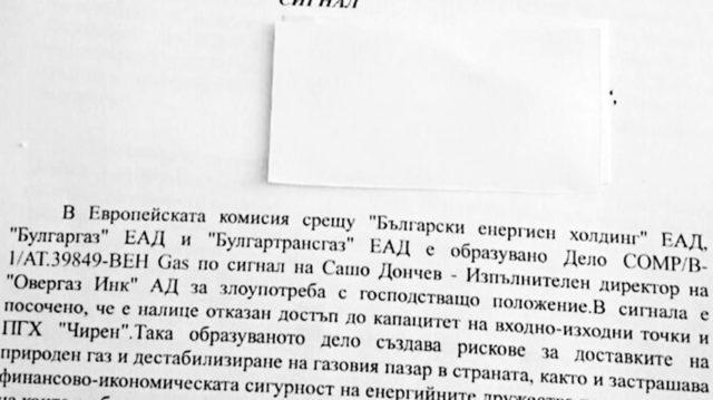 Факсимиле от сигнала, който прокуратурата използва като повод за показната акция в КЕВР. Документът беше публикуван от БГНЕС. Подателят остана неизвестен