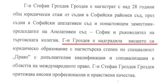 Мотиви към предложението на Стефан Гроздев за член на ВСС, юни 2017