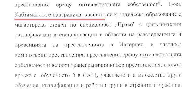 Мотиви към предложението за избор на Любка Кабзималска за инспектор, февруари 2016 г.