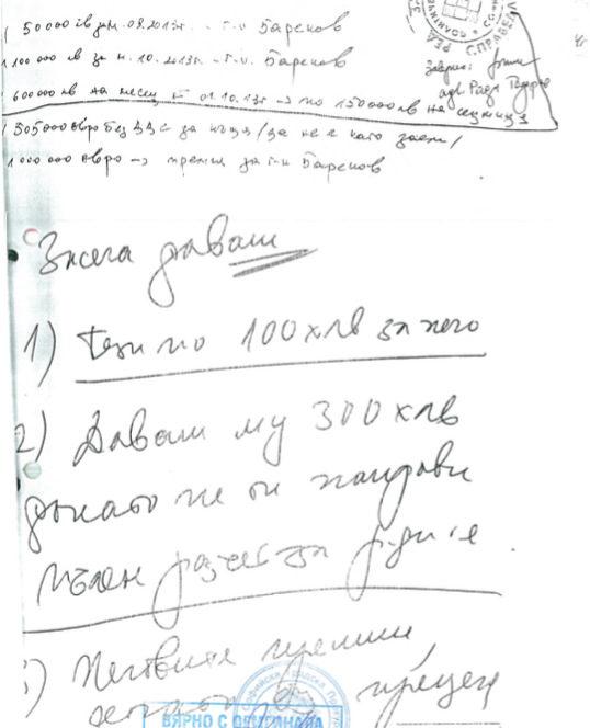 Това е бележката, която предават от РЗС на прокуратурата. Експертиза доказва, че почерците са на Христо Цирков (в горната част) и Цветан Василев (в долната)