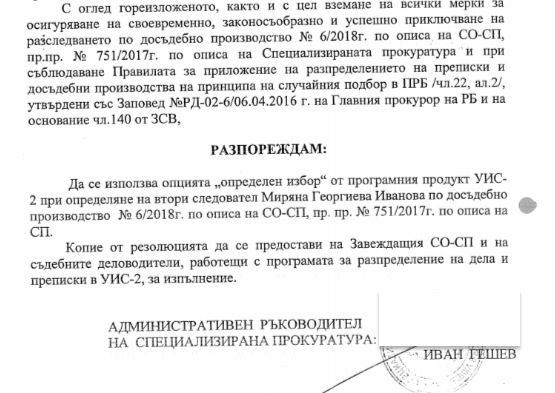 Резолюция, с която Гешев определя ръчно втори следовател по разследването срещу Иванчева