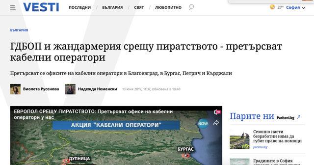 """Скрийншот от vesti.bg - сайт от групата около """"Нова"""", който съобщава за акцията срещу кабелните оператори"""